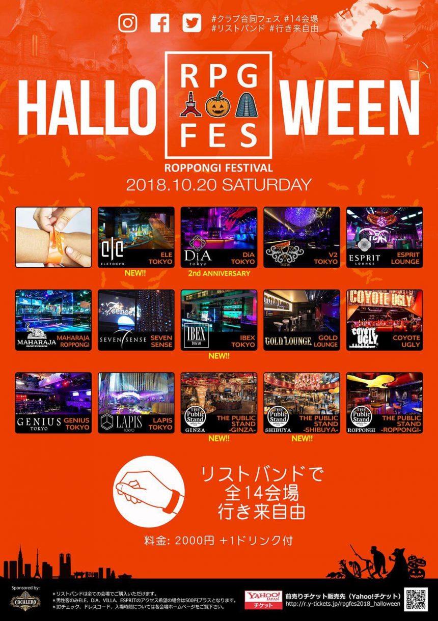 ROPPONGI FESTIVAL Halloween SP!!!